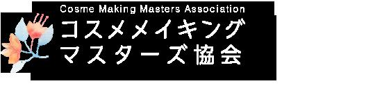 コスメメイキングマスターズ協会